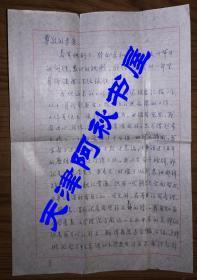 著名翻译家、南开大学谷恒东教授致李霁野信札一通三页