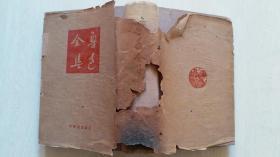 1948年鲁迅纪念委员会编东北版《鲁迅全集》第18卷