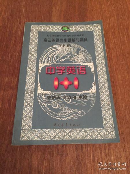 中学语文1+1.高三英语同步讲解与测试:上册