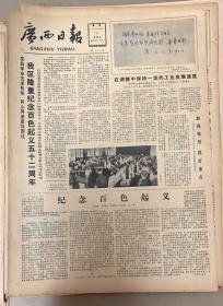 广西日报       1981年12月11日 1*纪念百色起义。邓小平题词25元