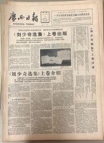 广西日报       1982年1月6日 1*刘少奇选集上卷出版 25元