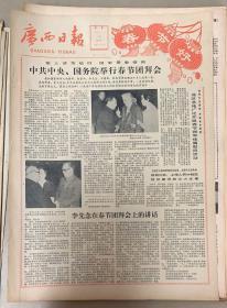 广西日报       1982年1月25日 1*春节好 中共中央国务院举行春节团拜会。20元
