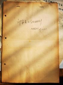 """1959年安徽省邮电管理局女职工祁家圭""""""""向党交心""""所提意见的剪贴簿,涉及大跃进时期技术革新,大办钢铁,市场食品供应,民兵营,人民公社等诸多内容"""