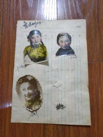 民国时期手工上色女明星老照片5张合售