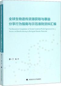 全球生物遗传资源获取与惠益分享行为指南与示范准则资料汇编