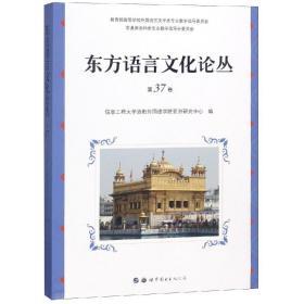 东方语言文化论丛 第37卷信息工程大学洛阳外国语学院亚洲研究中?