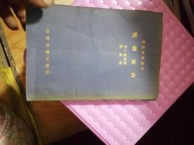 西域研究 民国1926年初版