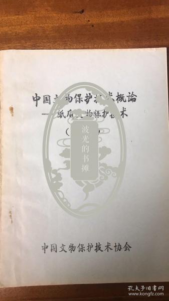 美术史名家岳凤霞先生收藏油印本 文物名家谭惟四藏本399