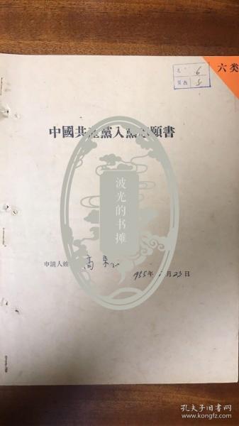 新中国早期资料 之一,4.9