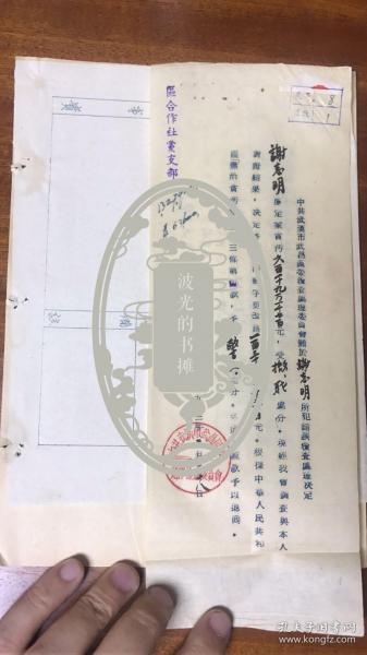 新中国早期资料 之五4.9