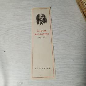 老书签:弗、依、列宁诞生八十五周年纪念(1870一1955)