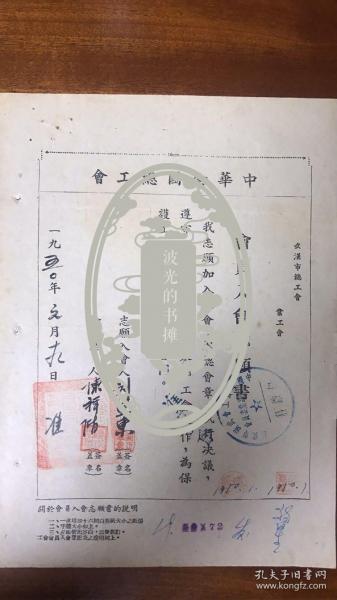 新中国早期资料 之七19.9