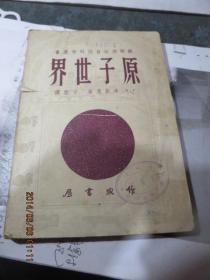 文学书籍               原子世界(1952年版.)   ,存于楼下西墙书架一*4