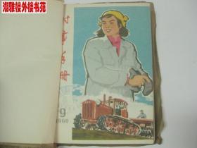 时事手册 1960年第9-16期、合订本