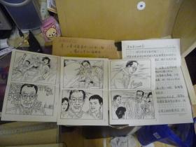 【终身保真】连环画名家吴国良先生;连环画底稿4《沙子为什么会叫呢》3张6幅原稿,附文字脚本和作者通讯地址及实寄封