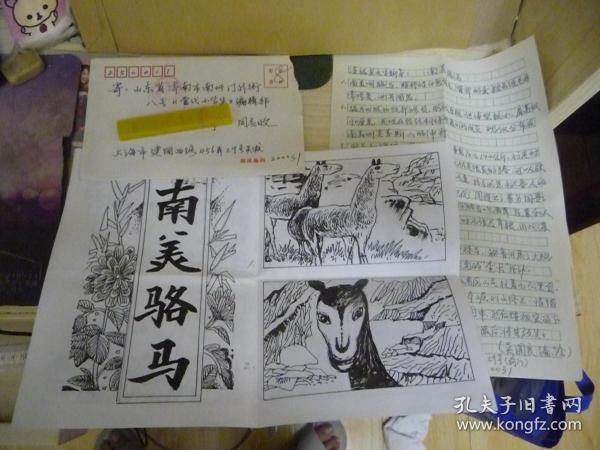 【终身保真】连环画名家吴国良先生;连环画底稿8《南美骆驼》2张6幅原稿,附文字脚本和作者通讯地址及实寄封