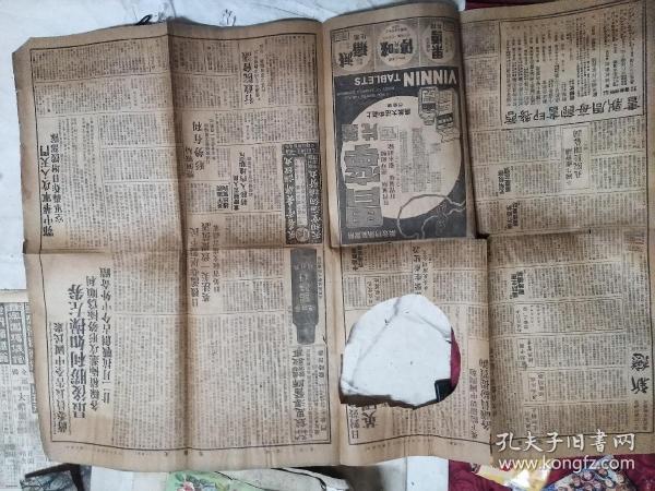文汇报(民国28年5月17日)