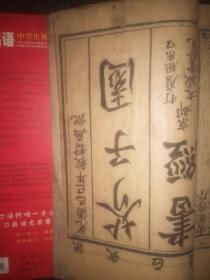 线装古书《书经》四本一套。