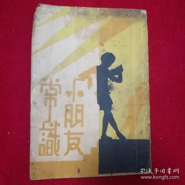 《小朋友常识》陈汝敏编著.北新书局印行.1934年版,品见图
