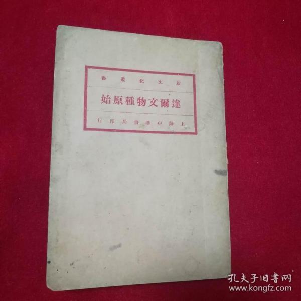 新文化丛书《达尔文物种原始》,民国版,品见图
