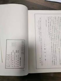 开元通宝泉谱 图谱日本原版 现货秒发