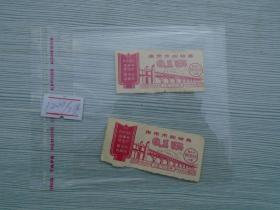 南京市购物券 0.1张 1970年带语录 (2张,非常少见。包真包老。详见书影)