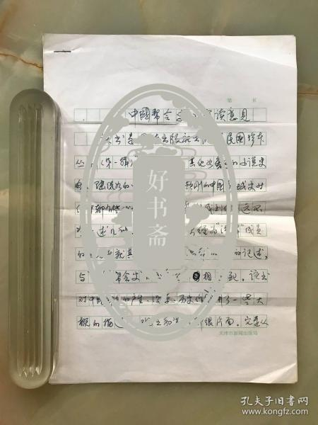 天津新闻出版局局长,天津出版史料总编李树人关于《中国帮会史》一书审读意见,钢笔手写两纸!!