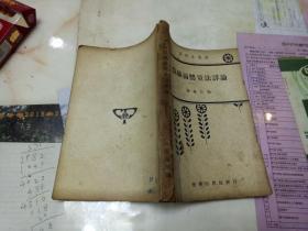 算学小丛书【点线面体量法详论】