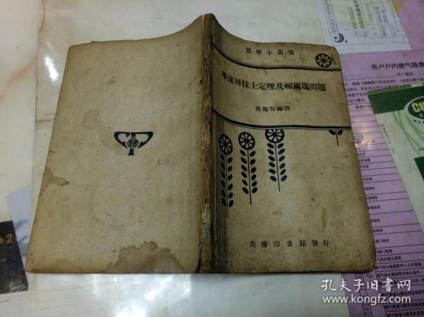 民国算学小丛书;毕达哥拉士定理及福尔玛问题