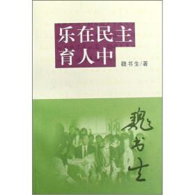 乐在民主育人中 魏书生 高等教育出版社 9787040264234