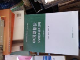 中国票据法专家建议稿及说明 .