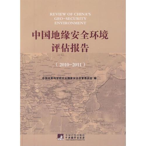 中国地缘安全环境评估报告(2010—2011)9787511709462