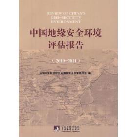 中国地缘安全环境评估报告(2010—2011)