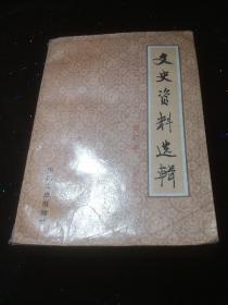 文史资料选辑(合订本6)