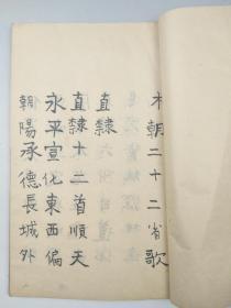 本朝二十二省歌手抄本