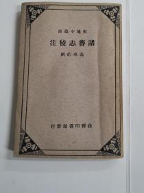 《諸藩志校注》馮承鈞撰-商務印書館-民國29年初版-孔網稀見