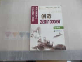 创造发明 1000 例 (化学卷)