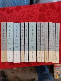 第二次世界大战史(第一、二、三、四上下、五、七上下、八上下、九上下卷)12本合售