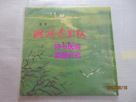 黑胶唱片:歌剧《洪湖赤卫队》选曲一、二 共2张4面