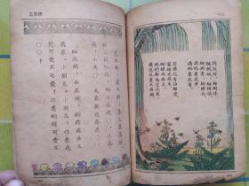 初小国语教科书(第二册)