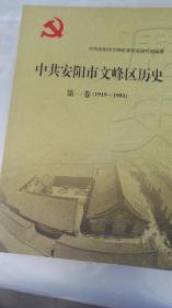 中共安阳市文峰区历史第一卷( 9 9一 98 )