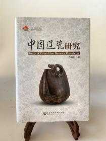 中国辽瓷研究