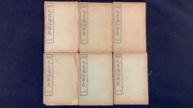 绘图元史通俗演义 全6册 上海会文堂书局石印(小说)
