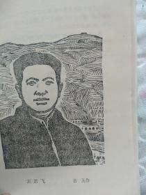 王若飞书页画一张