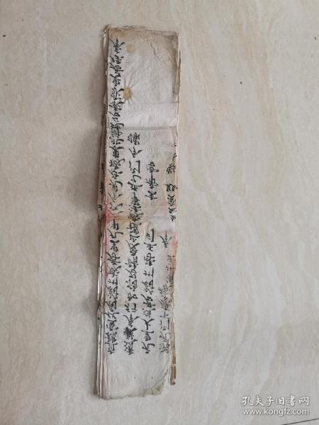稀见   光绪二十一年【混元门 族谱】经折装一大张  上面带有印章   稀缺前黄封皮
