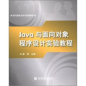 Java与面向对象程序设计实验教程