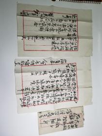 四十年代蒋介石亲家石凤翔先生收件信札