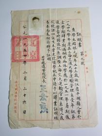 1954年北京铁道学院院长老革命王孝慈盖印书写证明书