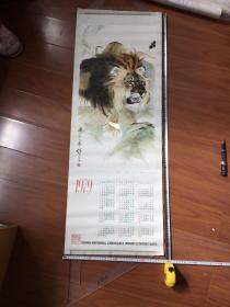 1979年历画:狮(刘继卣)作