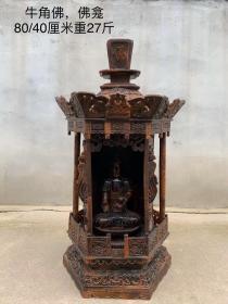 明代牛角佛,佛龛,选材上乘,工艺精湛,纹理清晰,包浆老道,佛像开脸喜庆,非常珍贵。
